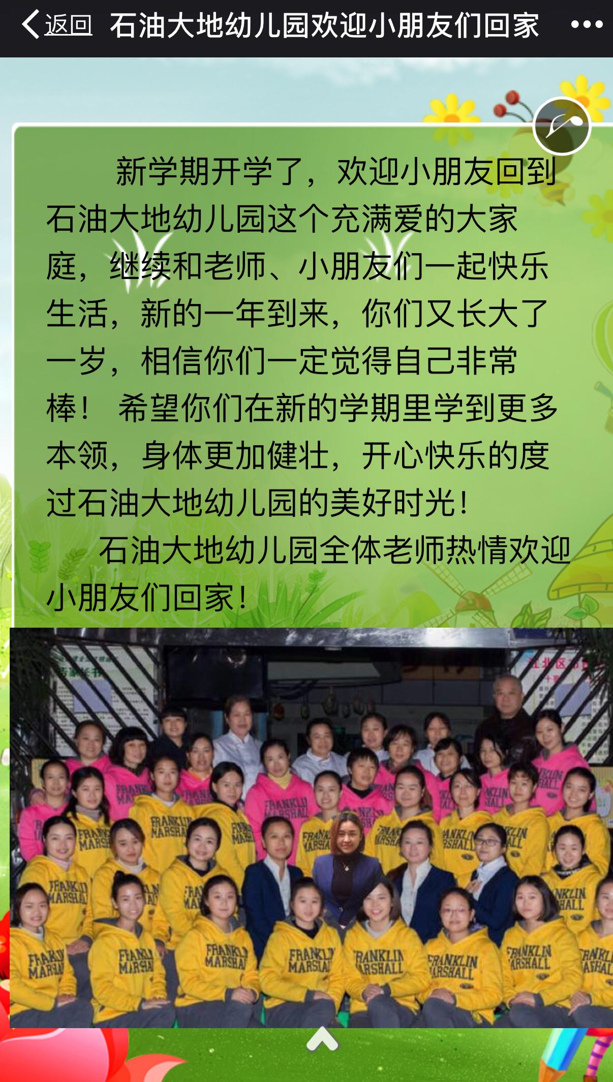 江北石油幼儿园保育老师桌面清洁消毒技能比赛简报